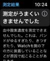 Apple Watch 6 設定 31