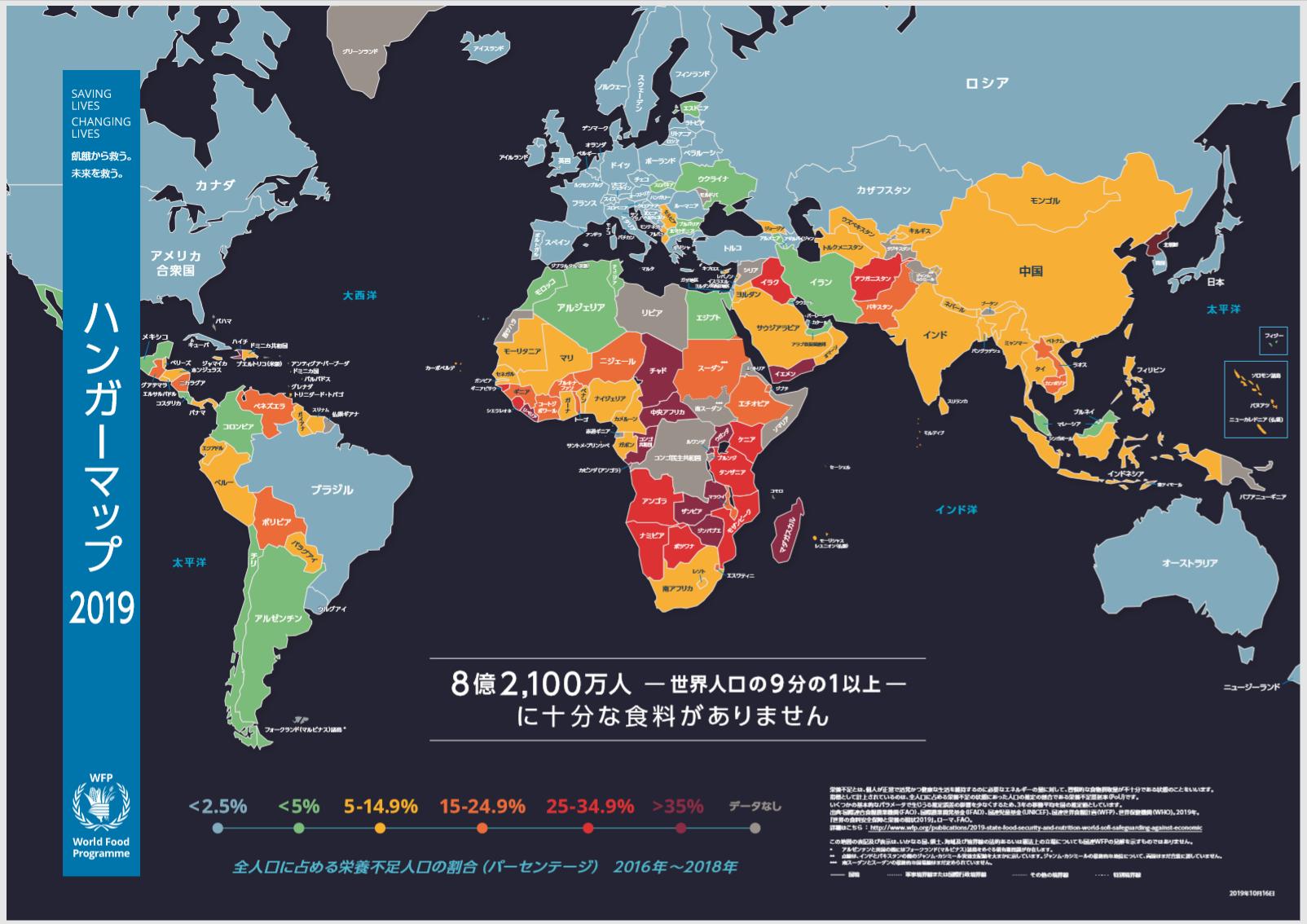 飢饉_HUNGER_MAP
