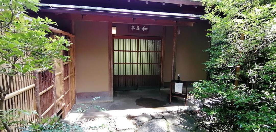 神苑_茶屋入口