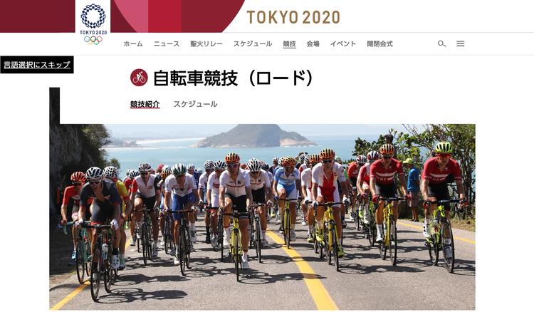 自転車競技(ロード) 1