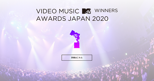 VMAJ - Video Music Awards Japan 2020 _ MTV Japan および他 5 ページ - プロファイル 1 - Microsoft​ Edge 2020_11_30 8_44_18