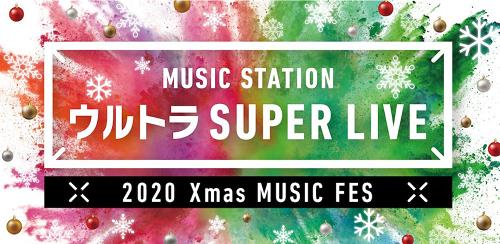Mステ『ウルトラ SUPER LIVE』