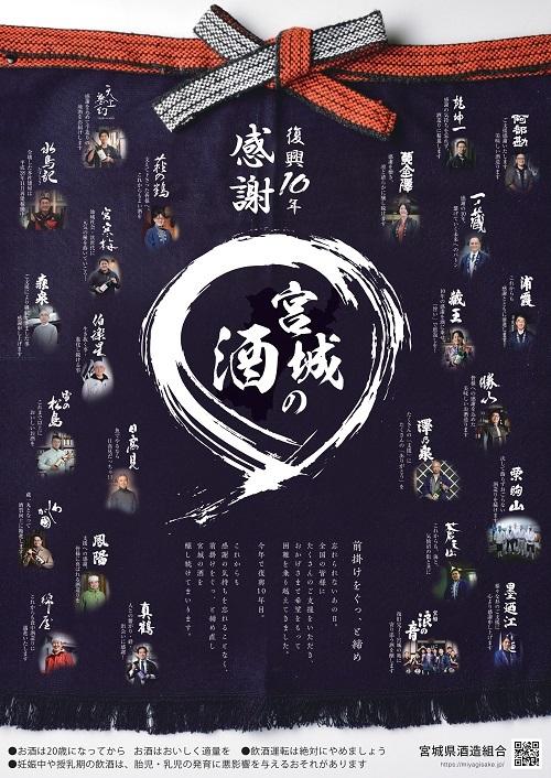 宮城の酒_復興10年_感謝