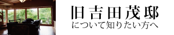 banner_yoshida.png