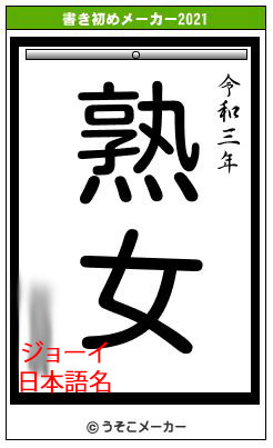 kakizome202101.jpg