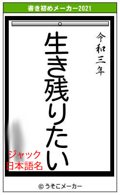 kakizome202102.jpg