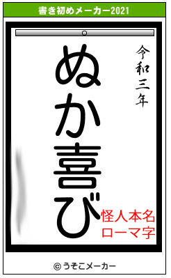 kakizome202105.jpg