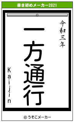 kakizome202106.jpg