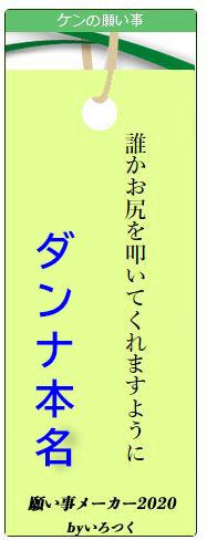 tanzaku2001.jpg