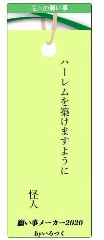 tanzaku2004.jpg