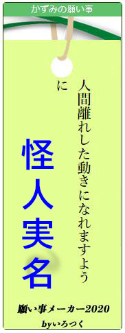 tanzaku2005.jpg