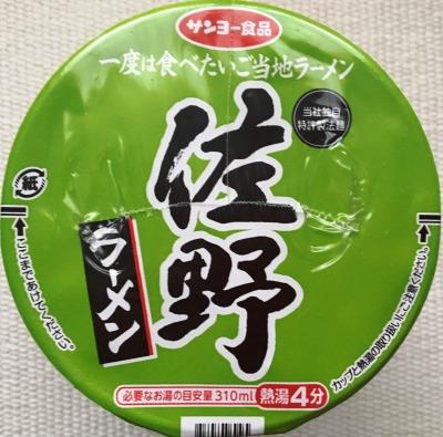 サンヨー食品 佐野ラーメン
