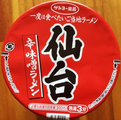 サンヨー食品 仙台辛味噌ラーメン