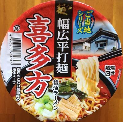 幅広平打麺 喜多方醤油ラーメン
