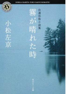 霧が晴れた時 自選恐怖小説集 小松左京