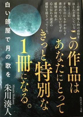 白い部屋で月の歌を 朱川湊人