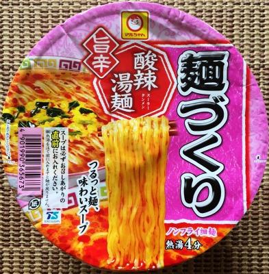 旨辛 酸辣湯麺