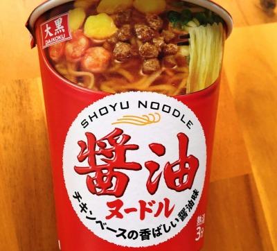 大黒 醤油ヌードル