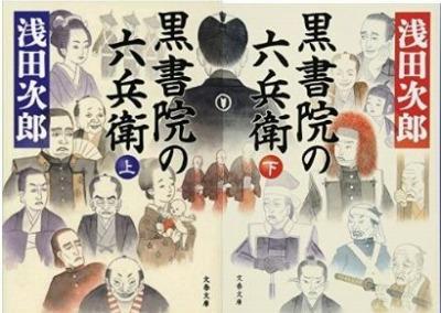 黒書院の六兵衛 浅田次郎