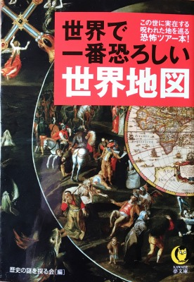 世界で一番恐ろしい世界地図 KAWADE夢文庫