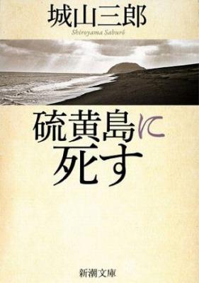 硫黄島に死す 城山三郎