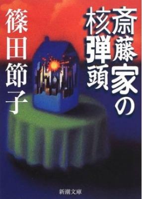 斎藤家の核爆弾 篠田節子