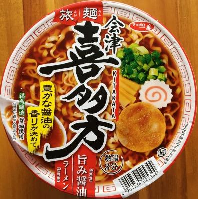 サッポロ一番 旅麺 会津喜多方ラーメン