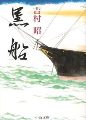 黒船 吉村昭