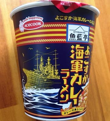 魚藍亭監修 よこすか海軍カレーラーメン