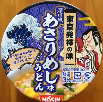 東京発祥の味 深川風あさりめし味うどん