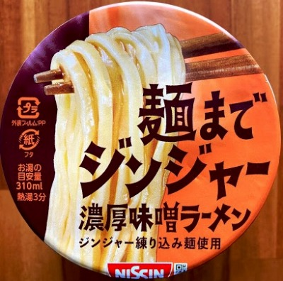 NISSIN 麺までジンジャー濃厚味噌ラーメン