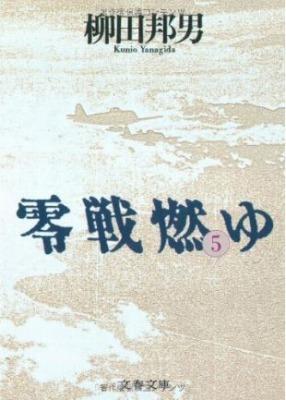 零戦燃ゆ 5 柳田邦男