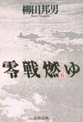 零戦燃ゆ 6 柳田邦男