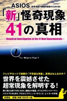 「新」怪奇現象41の真相  ASIOS (著)