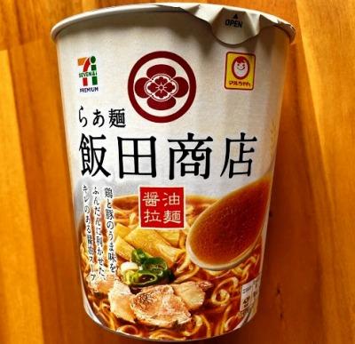 マルちゃん らぁ麺 飯田商店 醤油拉麺