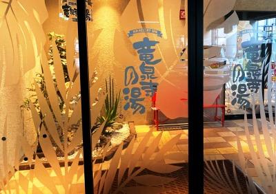 竜禅寺の湯湘南茅ケ崎店
