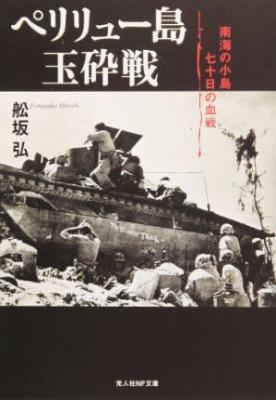 ペリリュー島玉砕戦 舩坂弘