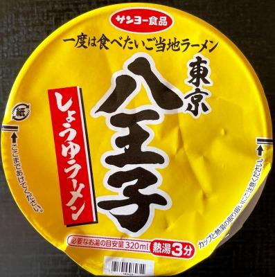東京八王子しょうゆラーメン