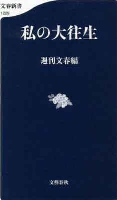 私の大往生 (文春新書) 週刊文春 (編集)