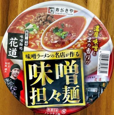 寿がきや 味噌麺処花道 味噌担々麺