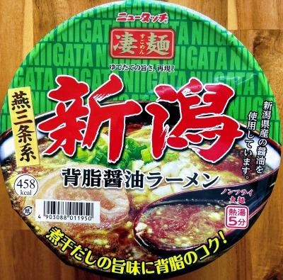 凄麺 新潟 背脂醤油ラーメン