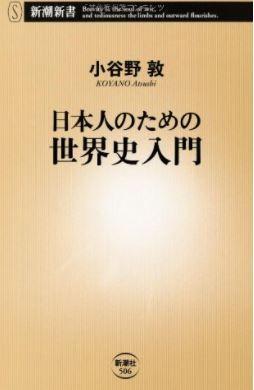 日本人のための世界史入門 小谷野敦