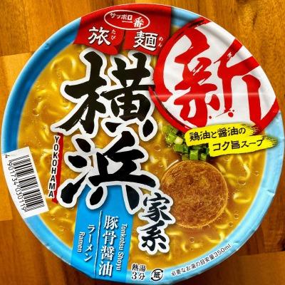 サッポロ一番 旅麺 新横浜家系豚骨醤油ラーメン