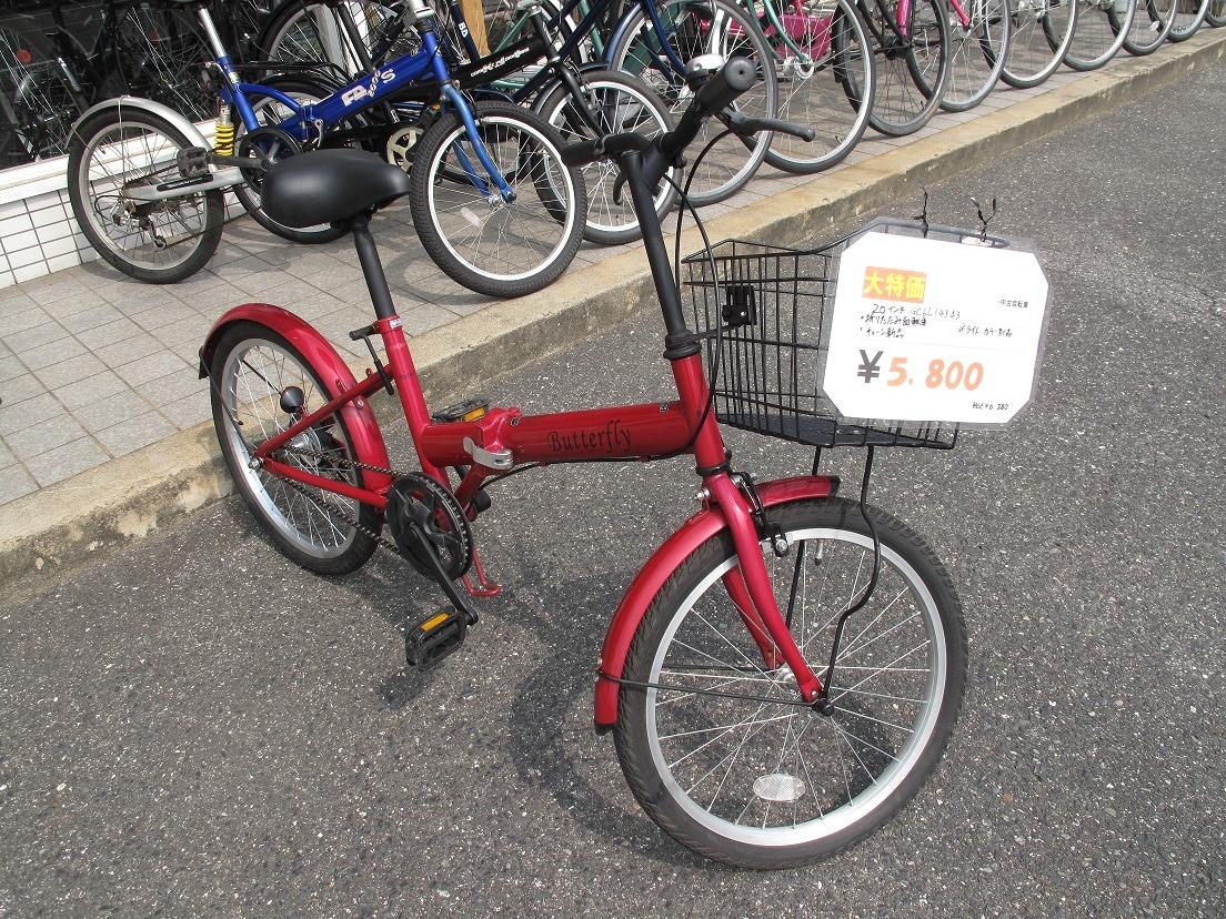 折りたたみ自転車きれいな赤色