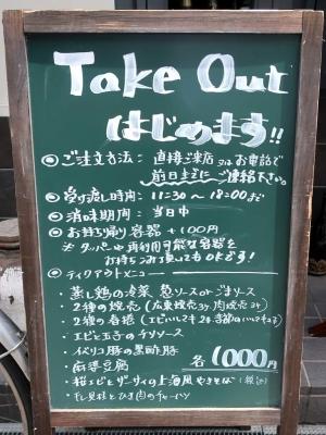20200407SHINPEI_takeout.jpg