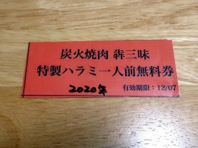 20200710USIZANMAI_haramimuryouken.jpg