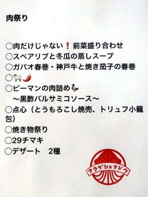 20200729KURAGE_menu.jpg