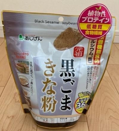 kurogomakinako2.jpg