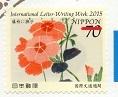 切手  374
