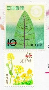 切手  375